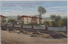 BULGARIE,BALGARIJA,BULGARIA,RADOMIR PERNIK,volksgarten Und Militarklub,mur En Pierres,cloture Ancienne,rare - Bulgarie
