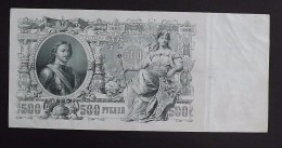 Billet Russe Ttb  500 Roubles 1912 Pierre Le Grand,  Signé  Shipov   &  Ovchinnikov - Russie