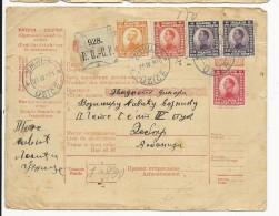 SERBIE / YOUGOSLAVIE - 1921 - ENTIER COLIS POSTAL SERBE De UZICE - 1919-1929 Royaume Des Serbes, Croates & Slovènes