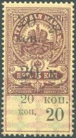 Russia Russland Civil War 1918 CRIMEA Krim German Occupation General Sulkiewicz Govt. Revenue Fiscal Tax Stempelmarke - South-Russia Army