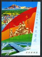 2011 - CINA - PEOPLE'S REPUBBLICA Of CHINA - Mi. Nr. Block 178 - NH -( **) - (K-EA-361388) - 1949 - ... Repubblica Popolare