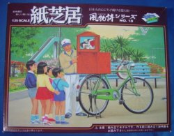Diorama : Kami Shibai 1/25 ( Model Kawai ) - Buildings
