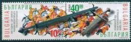 BULGARIA 1996 HISTORY Battle At BULGAROFIGON - Fine Set MNH - Unclassified