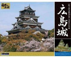 Hiroshima Castle ( 1: 350 )   Doyusha - Buildings