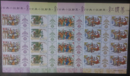 Gutter Block 8 -2015 Red Chamber Dream Stamps Book Garden Novel Flower Tea Bamboo Fairy Tale - Drinks