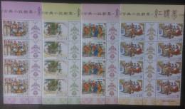Gutter Block 8 -Taiwan 2015 Red Chamber Dream Stamps Book Garden Novel Flower Tea Bamboo Fairy Tale