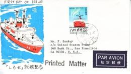 JAPAN   FDC  POLAR  SHIP - Polar Ships & Icebreakers