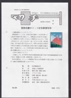 Japan MIHON (SPECIMEN) On Document, 1991 Earthquake (jmi517) - Otros
