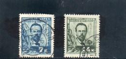 URSS 1925 O - 1923-1991 URSS