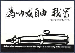 Carte Pétition D'Amnesty International Pour Que Cesse Les Condamnations à Mort De Manifestants En Chine - Events