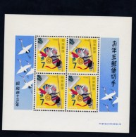 Japan Sc#940 1968 New Year Sheet Of 4 #940 7 Yen Climbing Monkey Toy Noborizaru Miyazaki Issue - Unused Stamps