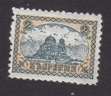 Bulgaria, Scott #196, Mint Hinged, New Sofia Cathedral, Issued 1925 - 1909-45 Kingdom