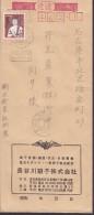 "Japan Commercial 1982 ""57.1.18"" HONJO Tokyo Cover Brief - Storia Postale"