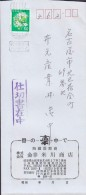 """Japan TOKYO CLOCK Commercial 1981 """"56.1.17."""" Cover Brief - Storia Postale"""