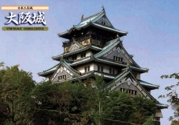 Osaka Castle ( 1: 700 )   Fujimi - Buildings