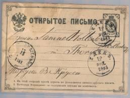 Russia, 1881, Post Card - 1857-1916 Imperium