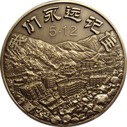 CHINA. GRAN MEDALLA 10 CM DIÁMETRO. 2.008 - Professionals / Firms