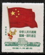 PEOPLES REPUBLIC Of CHINA---North East   Scott # 1L159* VF UNUSED REPRINT No Gum As Issued - North-Eastern 1946-48