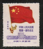 PEOPLES REPUBLIC Of CHINA---North East   Scott # 1L157* VF UNUSED REPRINT No Gum As Issued - North-Eastern 1946-48