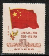 PEOPLES REPUBLIC Of CHINA---North East   Scott # 1L158* VF UNUSED REPRINT No Gum As Issued - North-Eastern 1946-48
