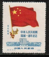 PEOPLES REPUBLIC Of CHINA---North East   Scott # 1L161* VF UNUSED REPRINT No Gum As Issued - North-Eastern 1946-48