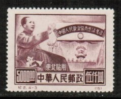 PEOPLES REPUBLIC Of CHINA---North East   Scott # 1L138* VF UNUSED REPRINT No Gum As Issued - North-Eastern 1946-48