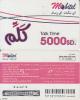 SUDAN - Mobitel Prepaid Card(matt Surface) 5000 SD, Exp.date 31/12/06, Used - Sudan