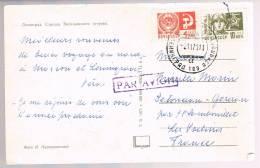 Russia, 1971, For France - 1923-1991 UdSSR
