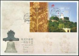 2015 MACAO MACAU 150 ANNI OF LIGHTHOUSES MS FDC - 1999-... Chinese Admnistrative Region