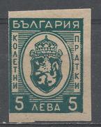 Bulgaria 1944, Scott #Q23 Arms Of Bulgaria (M) - Timbres De Service