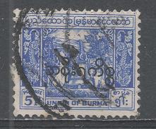 Burma 1954, Scott #O71 Bell (U) - Myanmar (Birmanie 1948-...)