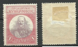 KRETA Crete 1905 Michel 10 * Post Der Auständischen READ! - Kreta