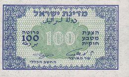 ISRAEL 100 (PRUTAH) ND (1952) P-12c AU+/UNC [ IL207c ] - Israel