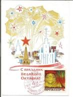 URSS CARTE MAXIMUM 1966 49 ANS REVOLUTION D'OCTOBRE - Maximum Cards