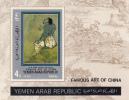 Yemen Hb Michel 159A - Yemen