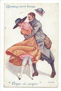 14922 - Eternelle Petite Guerre Couple  Corps à Corps Sager Xavier - Sager, Xavier