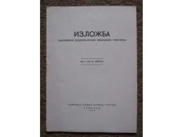 Small Books/Artistic Prospectus-Izlozba Savremenih Vojvodjanskih Likovnih Umetnika 1948.Novi Sad - Cultura