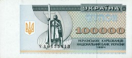 UKRAINE 100000 KARBOVANTSIV 1994 P-97 UNC VERY RARE [ UA824b ] - Ukraine