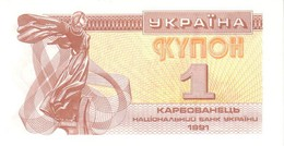 UKRAINE 1 KARBOVANETS 1991 (1992)  P-81 UNC [ UA801a ] - Ukraine
