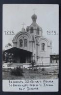 Russian China The 50th Anniversary Of The Russian Ortodox Church In Hankow Hankou Wuhan - China