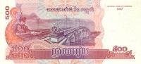 CAMBODIA P. 54a 500 R 2002 UNC - Cambodia