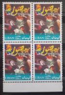 Lebanon 2004 Mi. 1454 MNH Stamp - Festival Of Tyr - Blk/4 - Lebanon