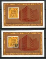 Israel. 1970_Exposición Nacional De Filatélia. Tel-Aviv. - Hojas Y Bloques