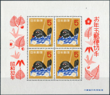 Japan 1956. Michel Bl.#57 VF/MNH. New Year. (B-45) - Blokken & Velletjes