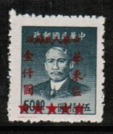PEOPLES REPUBLIC Of CHINA---EAST   Scott # 5L92* VF UNUSED No Gum As Issued - China