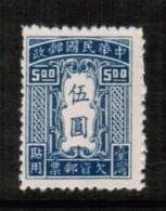 REPUBLIC Of CHINA---TAIWAN   Scott # J 3* VF UNUSED---no Gum As Issued - 1945-... Republic Of China