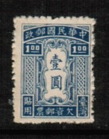 REPUBLIC Of CHINA---TAIWAN   Scott # J 1* VF UNUSED---no Gum As Issued - 1945-... Republic Of China