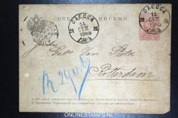 Russia: Postkart  P6 P 6 - Stamped Stationery