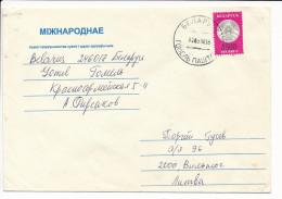 Single Stamp Postally Used Cover - 12 September 1996 Gomel To Vilnius, Lithuania - Bielorrusia