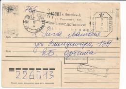 Registered Metered Cover Freistempel - 24 February 1993 To Riga, Latvia - Bielorrusia